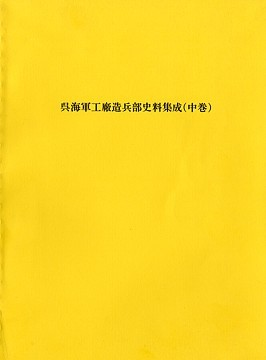 KNS_WepDep_His_vol2_cover_s.JPG