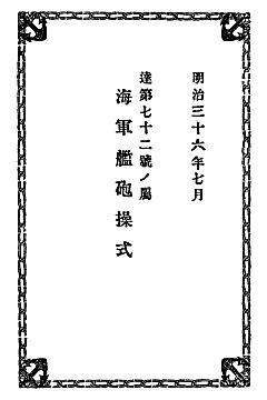 Kanpousoushiki_M36_cover_s.JPG