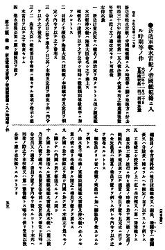 Kansenseki_hennyu_01_s.JPG