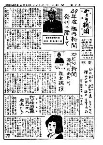 Katori_News_S49_01_01_s.jpg