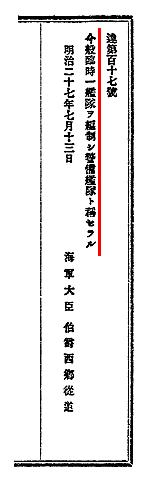 Keibikantai_M27.jpg