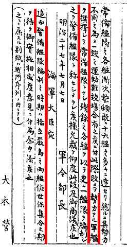 Keibikantai_M27_02.jpg