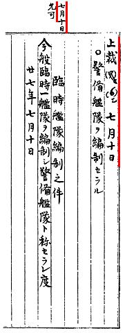 Keibikantai_jousai_M27.jpg