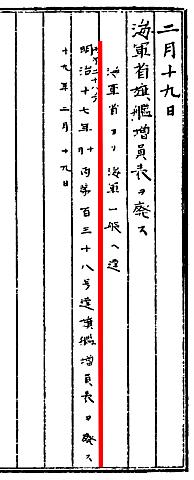 Kikanzouin_haishi_M1902.jpg