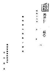 Kitamura_AAGunnery_01_s.jpg
