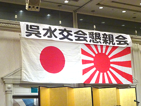 Kure_Suikoukai_h310421_01.jpg