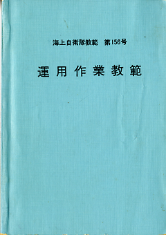 Manual_Seamanship_S45_cover_s.jpg