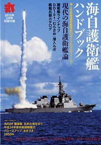 Maru_h2502_add_cover_s.jpg