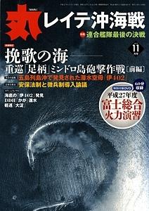 Maru_h2711_cover_s.jpg