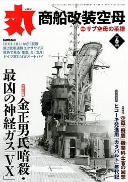 Maru_h2906_cover_s.jpg