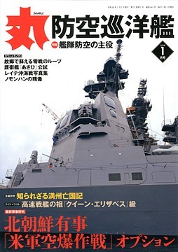 Maru_h3001_cover_s.JPG