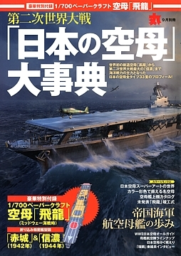 Maru_h3009a_cover_s.jpg