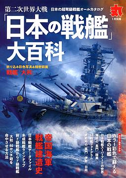 Maru_h3101a_cover_s.jpg