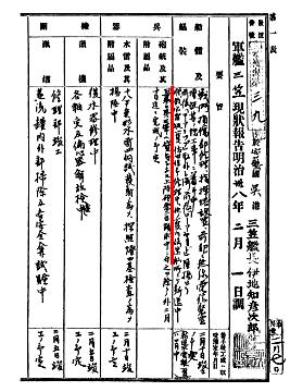 Mikasa_Status_M3802_s.jpg