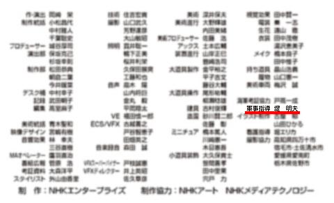 NHK_Musashi_PostCard_02.jpg