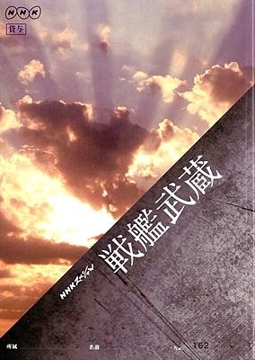 NHK_Musashi_daihonn_cover_s.jpg