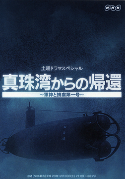 NHK_Shinjuwan_daihon_cover_s.JPG