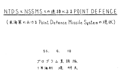 NSSMS_Report_Cover_s.jpg
