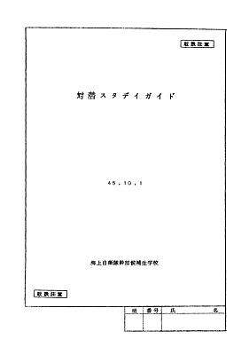 OCS_SG_ASW_S45_cover_s_mod.JPG
