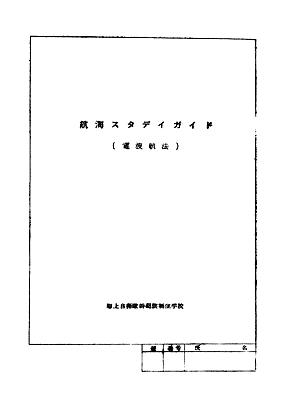 OCS_SG_Radio-Nav_S48_cover_s_mod.JPG