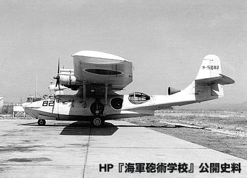 PBY-6A_01_s.jpg