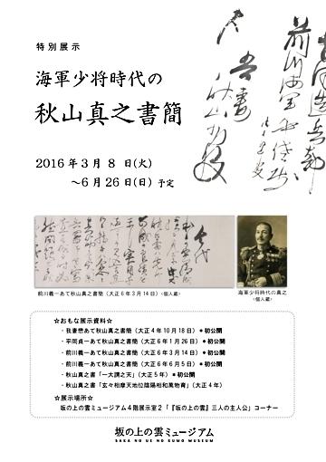 Poster_SakaM_Akiyama_Ltr_01.jpg