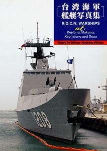 ROCN_ships_vol_1_cover_s.jpg