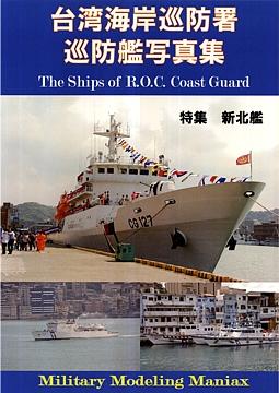 ROC_CoastGuard_Idera_cover_s.jpg