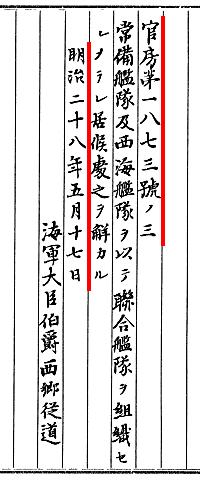 Rengoukantai_kaitai_M28.jpg