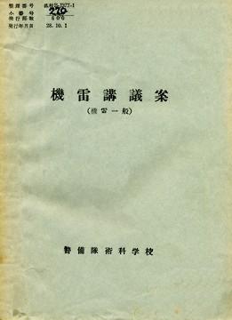 SG_Mine_S28_cover_s.jpg