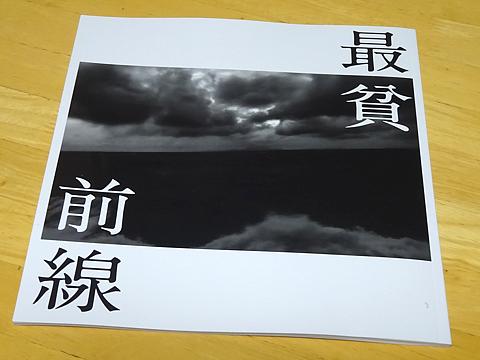 Saihinzensen_R010827_03.jpg