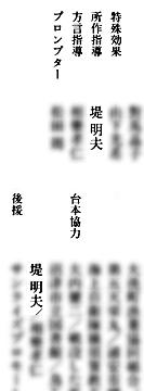 Saihinzensen_R010827_05.JPG