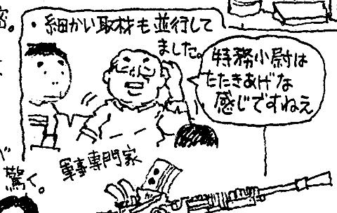Saihinzensen_R010827_06.JPG