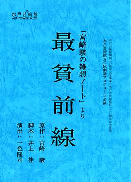 Saihinzensen_daihon_cover.jpg