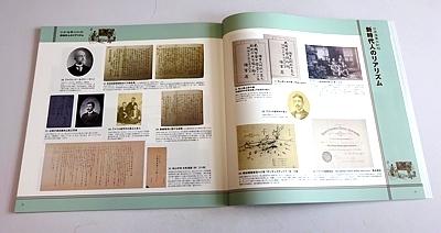 Saka-M_tenji_h3004_03b.JPG