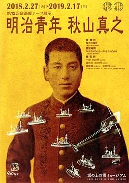 Sama_M_No12_kikakuten_poster_01_s.JPG