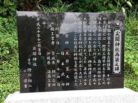 Senkaku_jinja_02_s.jpg