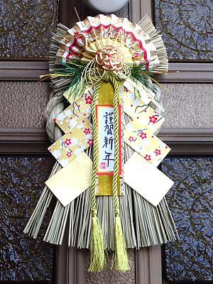 Shimekazari_R020101_s.JPG