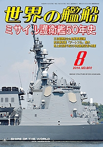 SoW_201408_cover_s.jpg