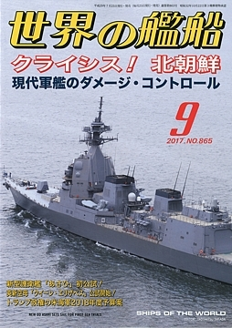SoW_No865_cover_s.jpg