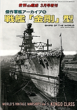 SoW_No876_cover_s.JPG