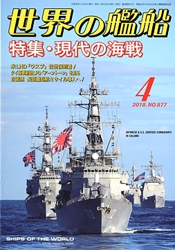 SoW_No877_cover_s.JPG
