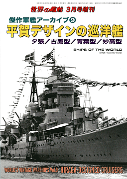 SoW_No920_cover_s.jpg