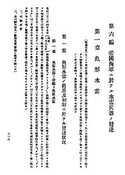 Suiraijutsushi_3-218_s.jpg