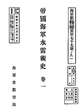 Suiraijutsushi_vol1_cover_s.jpg