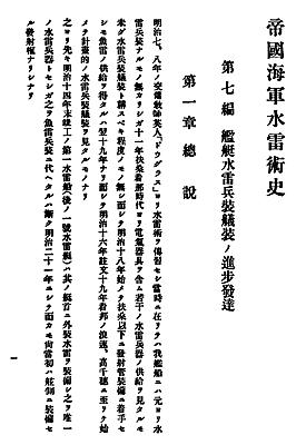 Suiraijutsushii_4-001_s.jpg