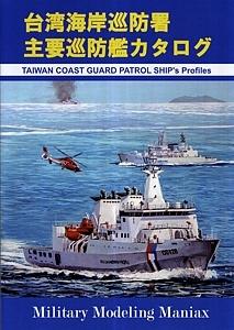 Taiwan_CGS_Catalog_cover_s.jpg