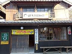 Tobishima_h290421_09a.jpg