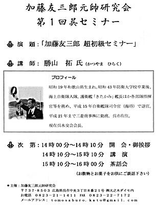 Tomosaburou_h290326_01.jpg