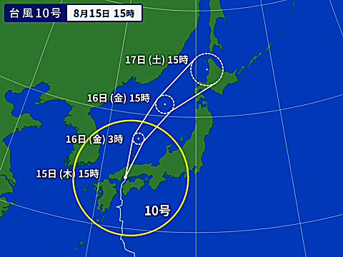 Typhoon-10_Weather_Forecast_R01081515_m.JPG